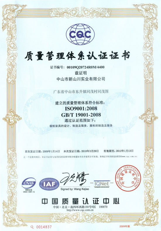0014837质量管理体系认证证书