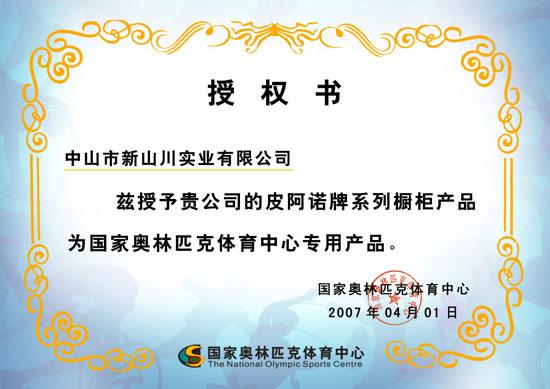 国家奥林匹克体育中心授权书-新山川