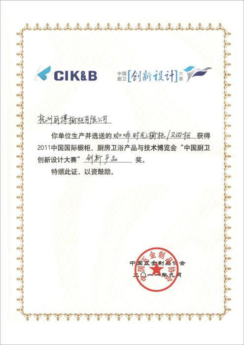 中国厨卫创新设计大赛创新产品奖