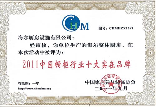海尔橱柜-2011年中国橱柜行业十大实在品牌