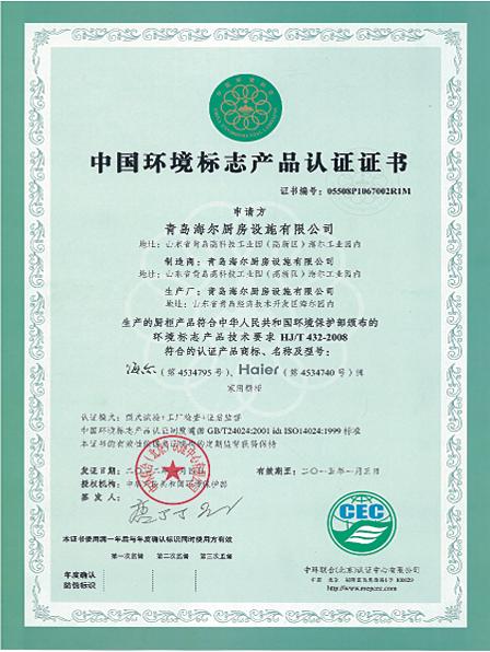 海尔橱柜-中国环境标志产品认证证书