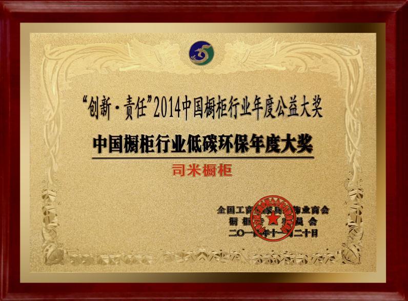 中国橱柜行业低碳环保年度大奖