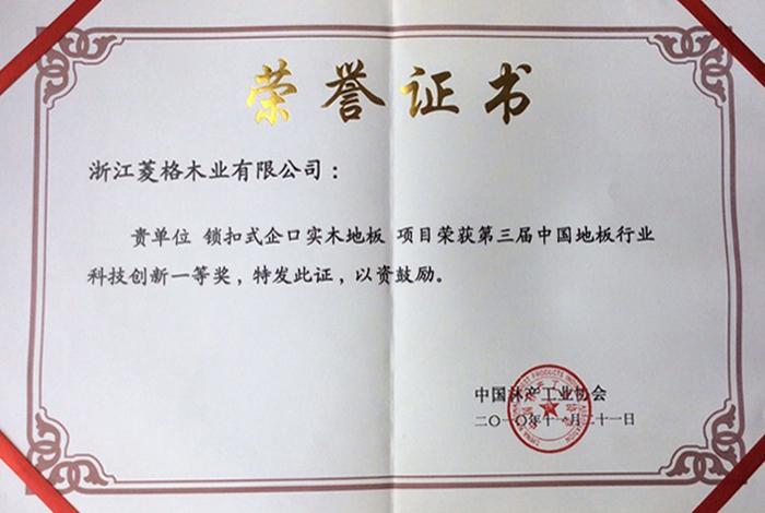 2011林产工业协会科技创新奖
