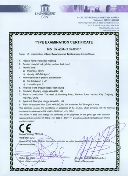2007 CE实木认证