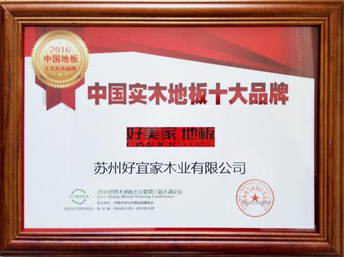 中国地板(实木)十大品牌