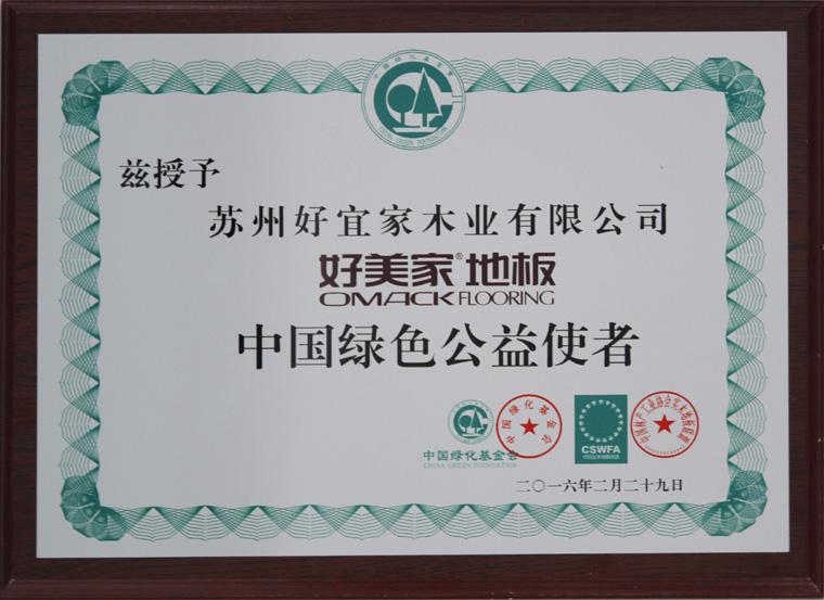 中国绿色公益使者