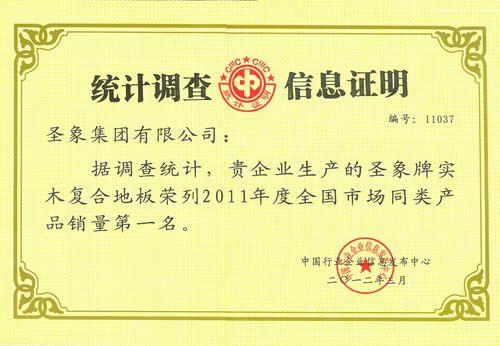 2011年度实木复合产品销量第一
