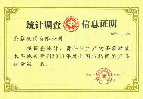 2011年度实木类产品销量第一
