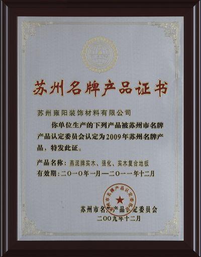 苏州名牌产品证书