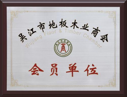 吴江市地板木业商会会员单位