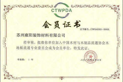 中国木材与木制品流通协会木地板流通专业委员会会员证书