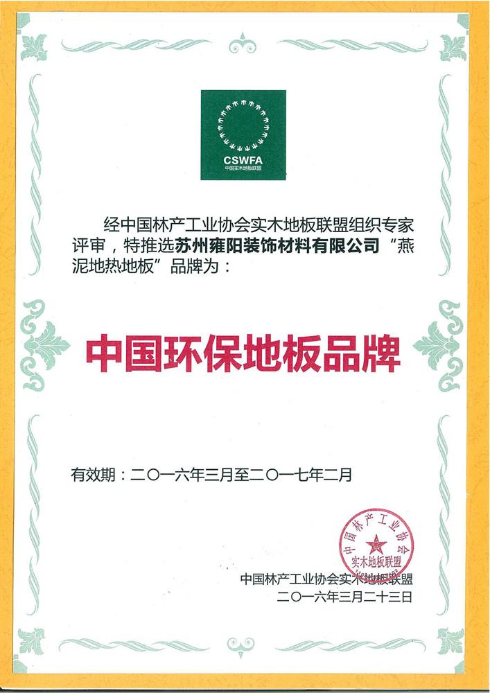 中国环保地板品牌
