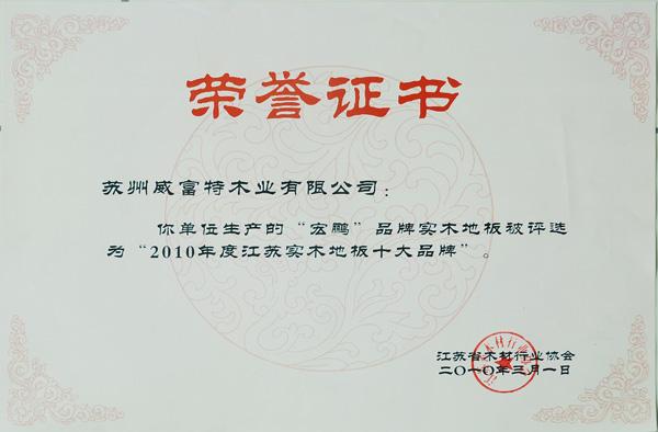 2010年度江苏实木地板十大品牌