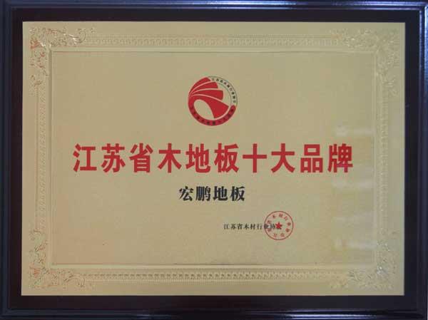 江苏省木地板十大品牌