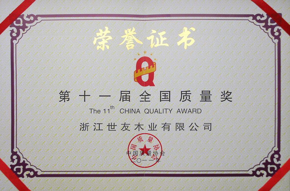全国质量奖证书