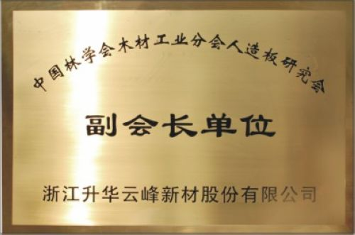 中国林学会木材工业分会人造板研究会副会长单位