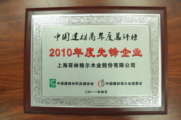 2010年度先锋企业