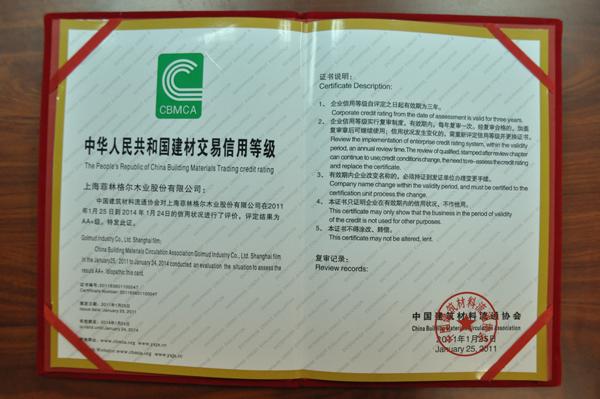 中华人民共和国建材交易信用等级
