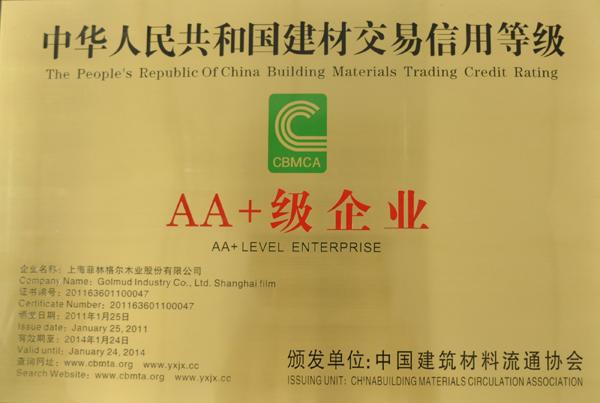 中华人民共和国建材交易信用等级AA+等级