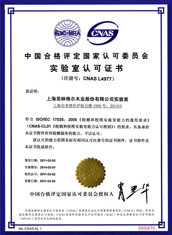 国家级实验室中文版
