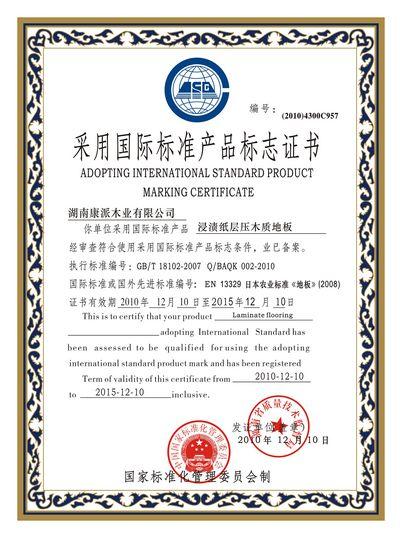 国际标准产品证书