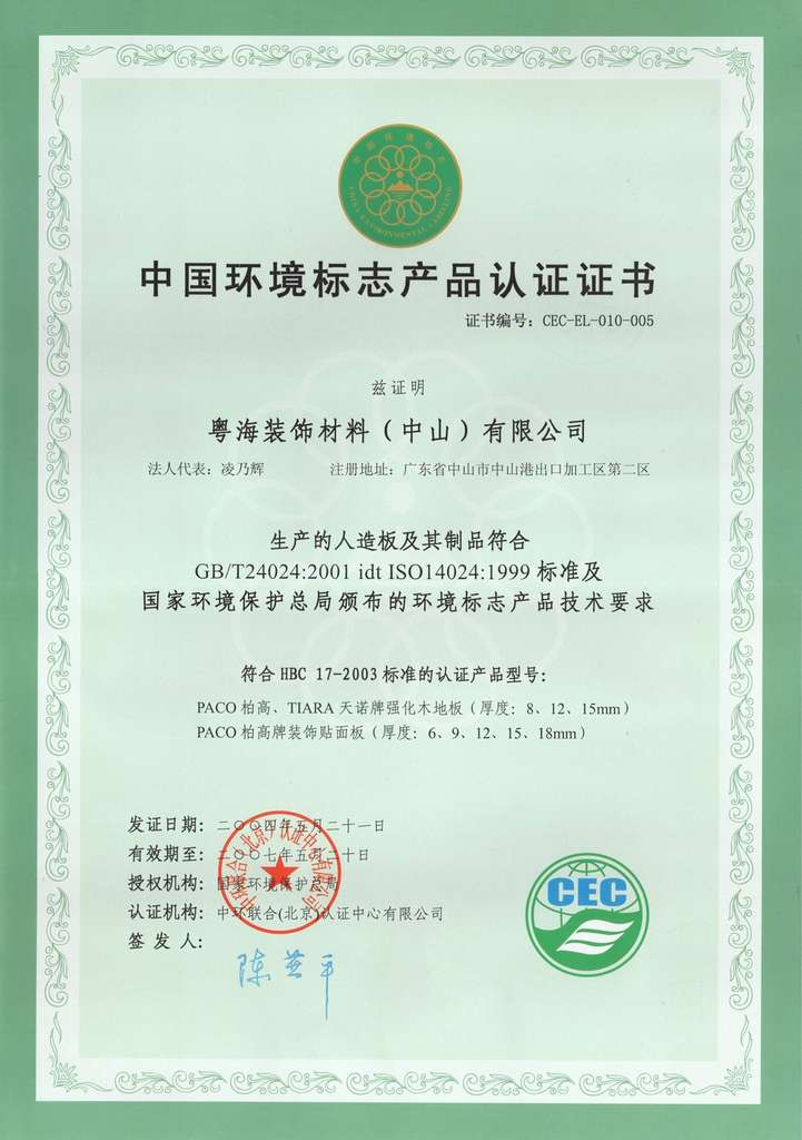 环境标志认证(中文)