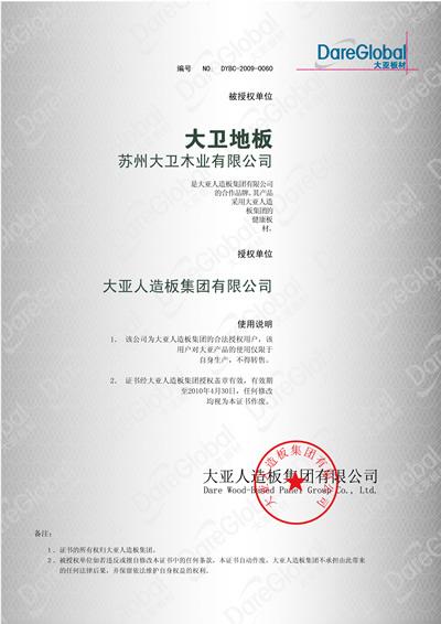 大亚合作伙伴授权书