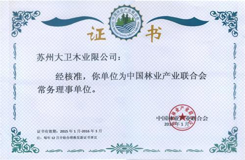 中国林业产业联合会常务理事单位