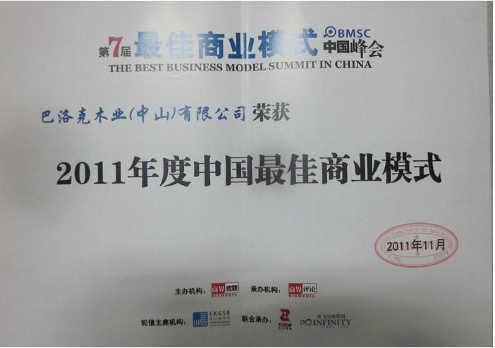 2011年度中国最佳商业模式