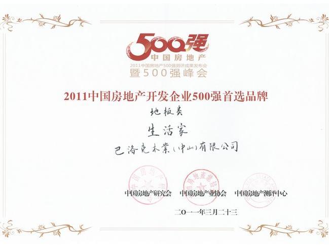 2011年中国房地产开发企业500强首选品牌