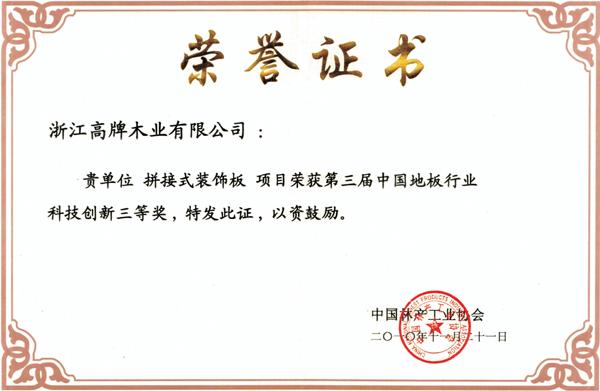 中国地板行业科技创新奖