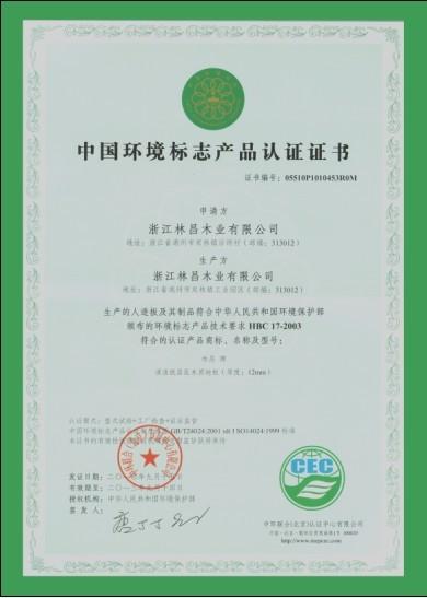 十环认证-中文