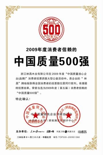 中国500强