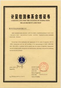 计量检测体系证书