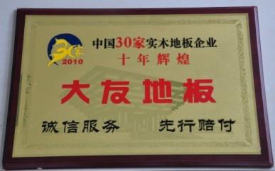 中国30家实木地板企业