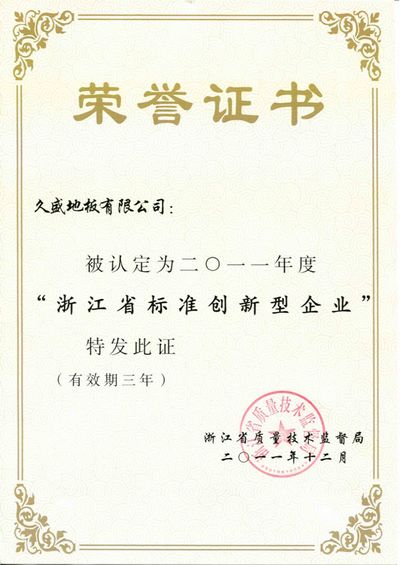 2011年度浙江省标准创新型企业