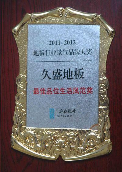 2011-2012地板行业景气品牌大奖久盛地板最佳品味生活风尚奖