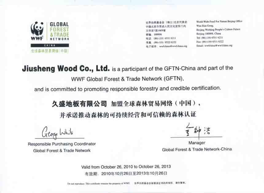 2010年加盟全球森林贸易网络(中国)并承诺推动森林的可持续经营和可信赖的森林认证