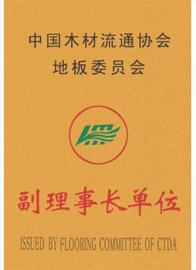 中国木材流通协会地板委员会副理事长单位