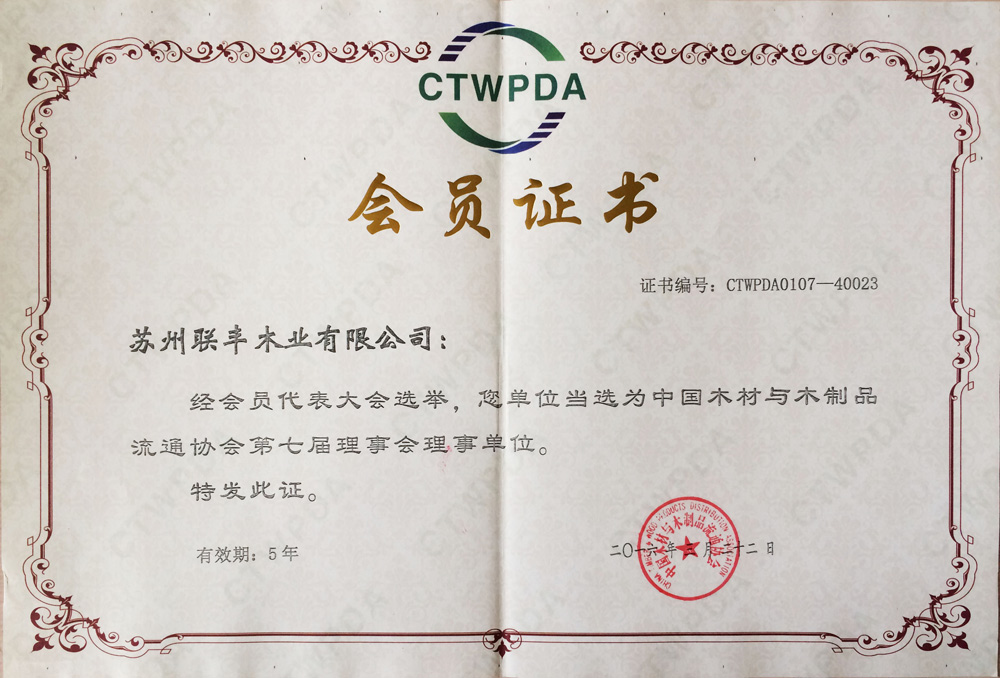 木材木制品流通协会理事单位证书