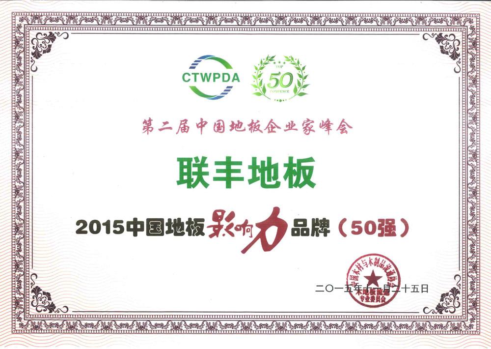 2015中国地板影响力品牌