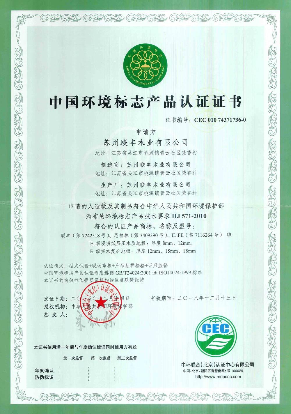 中国环境标志认证优秀企业