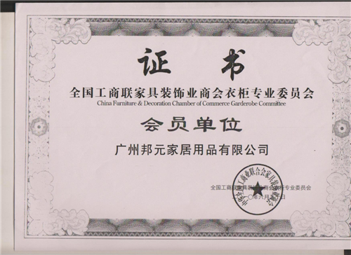 全国工商联家具装饰业商会衣柜专业委员会会员