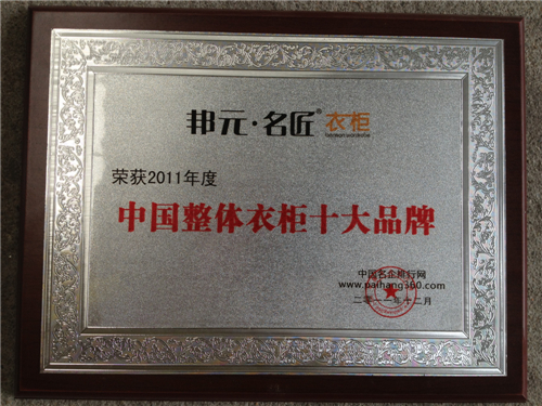 2011年中国整体衣柜十大品牌奖牌