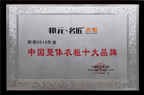 2012中国整体衣柜十大品牌奖牌