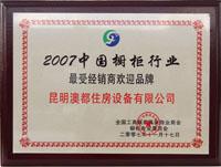 2007年橱柜行业最受经销商欢迎品牌