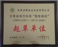 """云南省地方标准""""整体橱柜""""起草单位"""