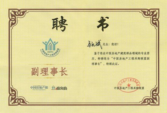 中国房地产工程采购联盟副理事长 证书