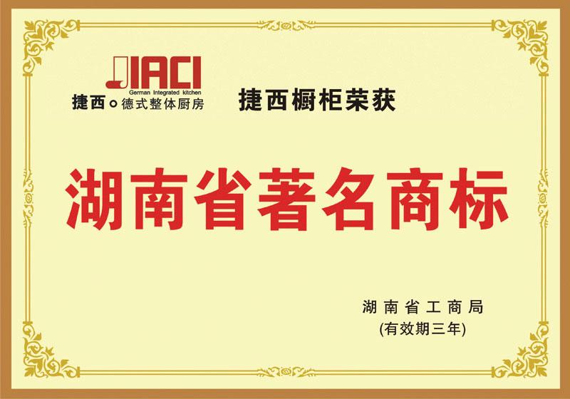 湖南省著名商标