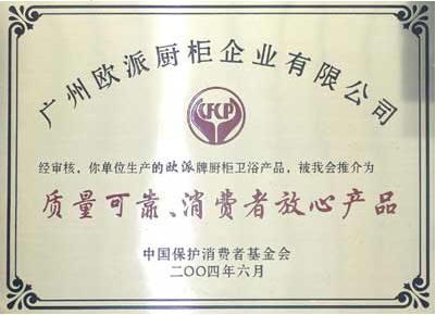 放心企业认证